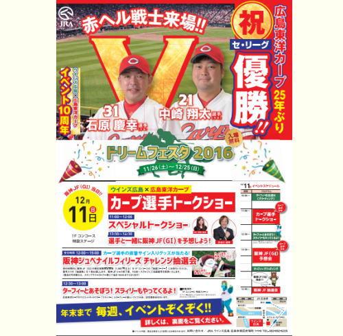 カープ石原・中崎来場、ドリームフェスタ2016 inウインズ広島