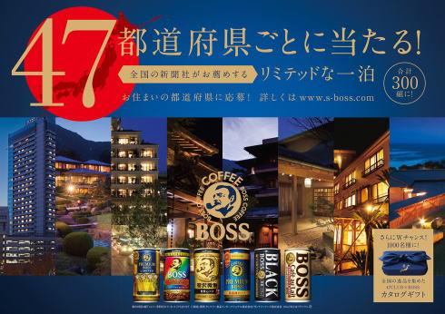 缶コーヒーBOSS「47都道府県リミテッドな一泊」広島は石亭の宿泊プレゼント