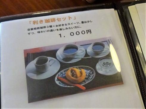庄原・安原旅館に珈琲屋 洗心館(カフェ) メニュー