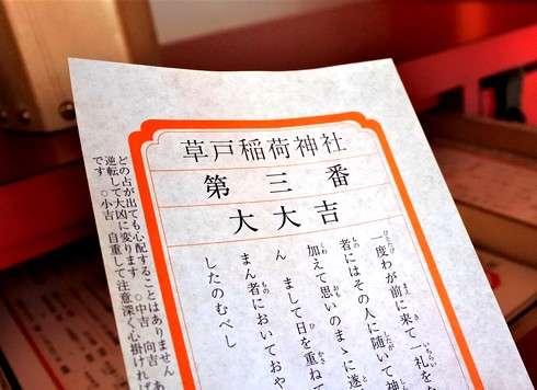 広島県で「大大吉」が出る神社が福山にあった!