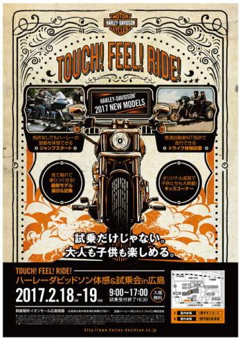 広島でハーレーダビッドソン体感・試乗会、大人も子供も触って感じて乗れるイベント
