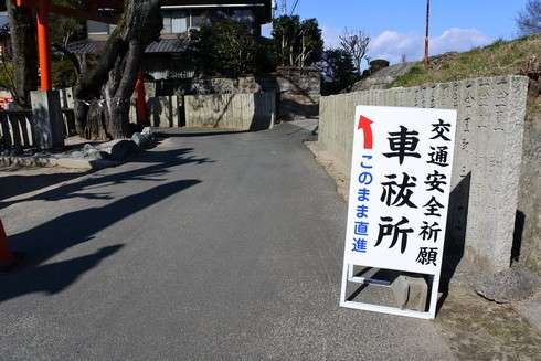 草戸稲荷神社の車御祓所