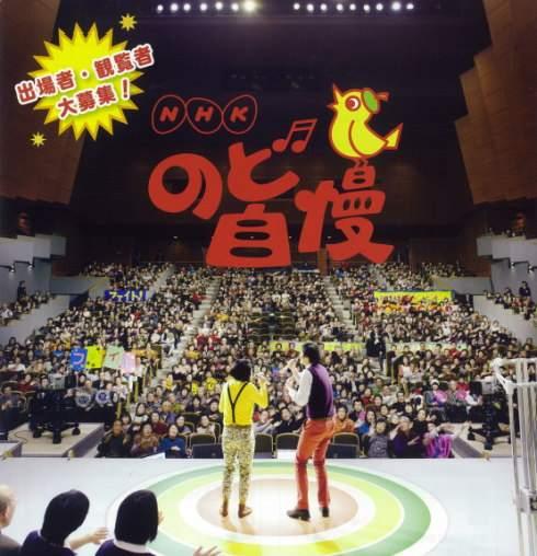 東広島で「NHKのど自慢」入場無料、出場者・観覧者募集中