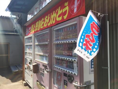 福山市 齋藤飲料 ラムネ自販機の画像3