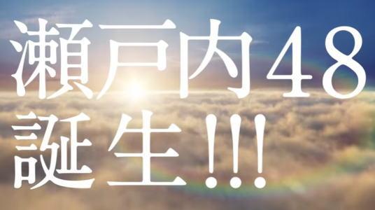 瀬戸内48(STU48)誕生、AKB姉妹グループの1期生募集