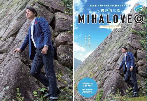 谷原章介が表紙になった、三原の観光ガイドブック「ミハラブック」