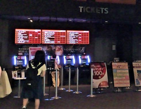 TOHOシネマズ緑井、チケットの自動券売機