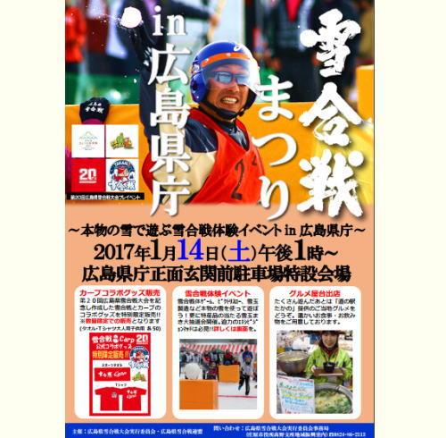 広島県庁で雪合戦!雪玉製造・ゲームで体験