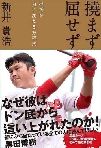 黒田博樹も推薦、新井貴浩の苦難に打ち勝つメソッドが詰まった1冊