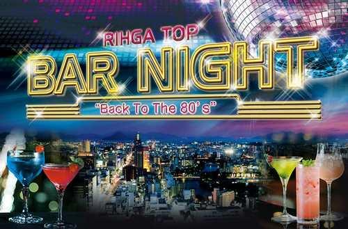 一夜限りのバーナイト、リーガで80年代の音楽とビュッフェ料理・お酒を楽しむ