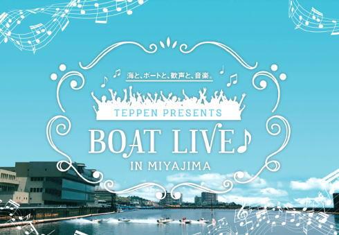 ボートライブin宮島、特別観覧施設で音楽イベント開催