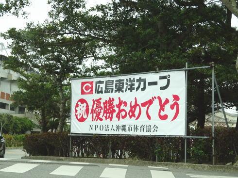 沖縄市 カープを大歓迎5