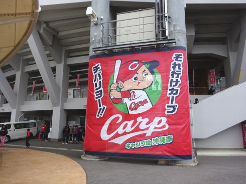 沖縄市 カープを大歓迎