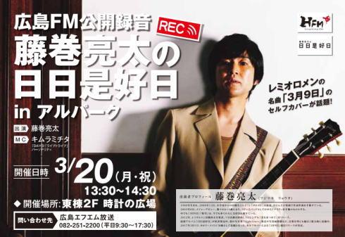 藤巻亮太が広島・アルパークでラジオ公開録音