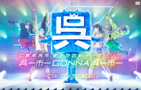 呉市に新ゆるキャラ 呉氏誕生、TRFの名曲を替え歌で踊る「クレーシーゴナクレーシー」