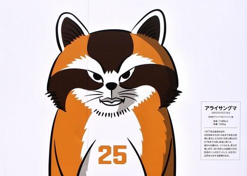 カープウォール2017は「カープ動物園」中崎パンダ・新井グマなど