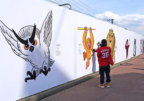 カープウォール2017 今年は動物園