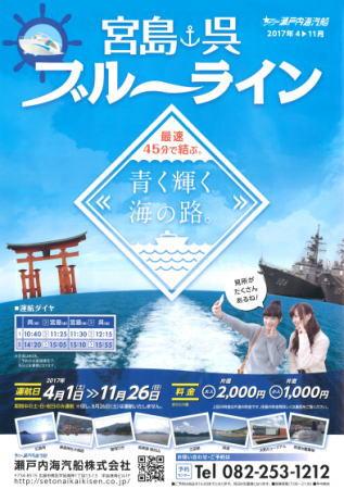 宮島・呉 ブルーライン(高速船)チラシ