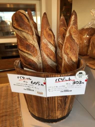 西条 ブーランジュリ シェ ジョルジュのパン