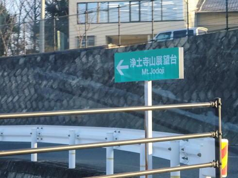 浄土寺山展望台 への看板