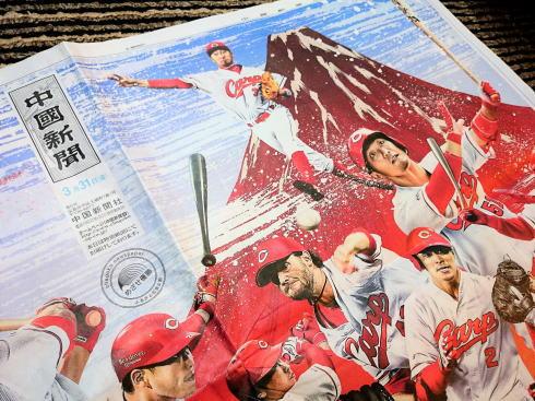 2017シーズン開幕!中国新聞ことしも特別紙面で応援