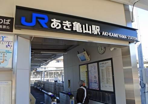 JRあき亀山駅が開業、広島・可部線の終着駅に