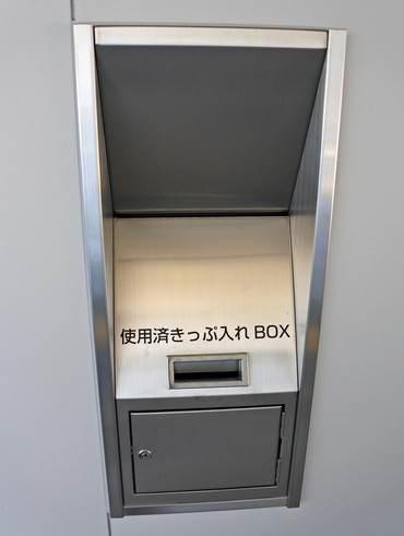 あき亀山駅、使用済みきっぷ入れBOX