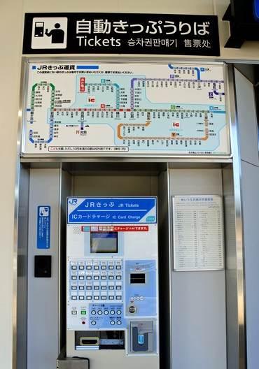 可部線の終着駅「あき亀山駅」券売機