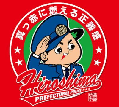 広島県警から「県警坊や」、広島カープとコラボ