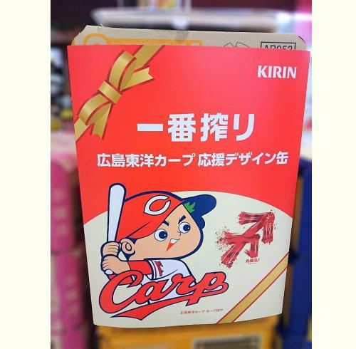 キリン一番搾りカープデザイン缶、箱買いならバッグ・貯金箱付き!