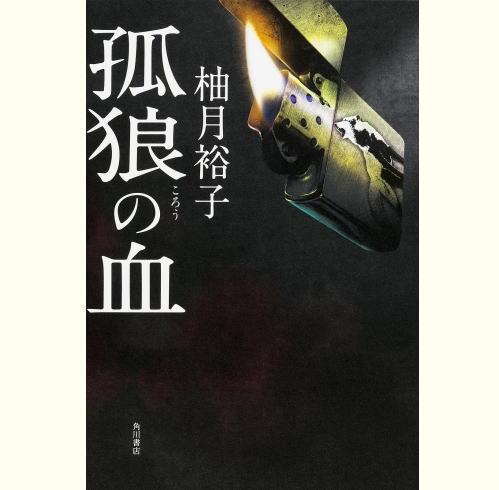 孤狼の血、広島県呉市舞台に豪華キャストで仁義なき男の戦い