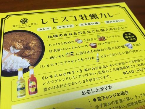 広島ご当地カレー、レモスコ牡蠣カレー