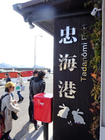 忠海港回漕店(待合所) の看板