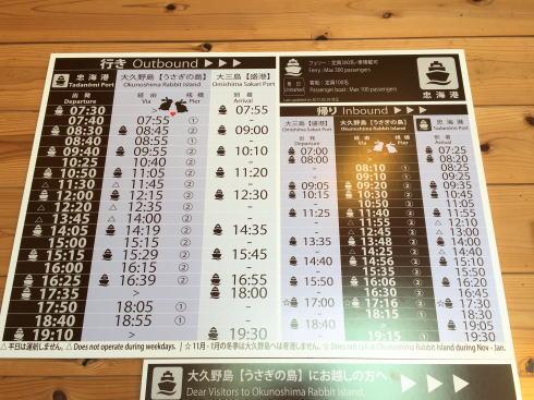 忠海港回漕店(待合所) フェリー時刻表