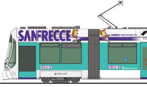 広電 サンフレラッピング電車