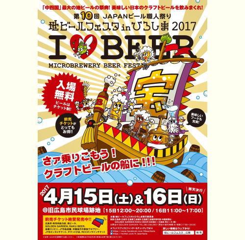地ビールフェスタinひろしま2017、100種以上のクラフトビール大集合!