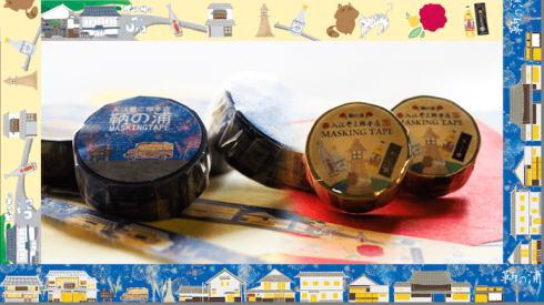 広島版 ご当地マスキングテープ 入江豊三郎本店