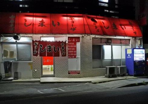 しまい、広島ラーメンの元祖店が閉店