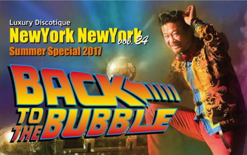 パパイヤ鈴木も登場、広島で真夏のディスコイベント「バックトゥーザ・バブル」開催
