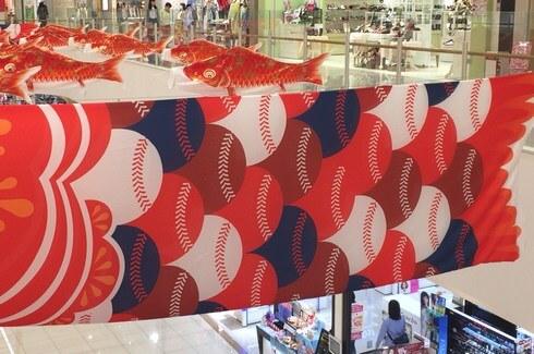 広島カープを応援する 鯉のぼり、ゆめタウン廿日市にて