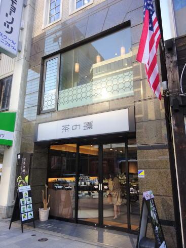 広島市 茶の環本店 外観