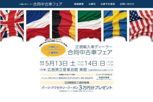 輸入車ディーラー合同中古車フェア、広島産業会館で開催
