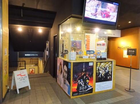 福山駅前シネマモード チケット売り場