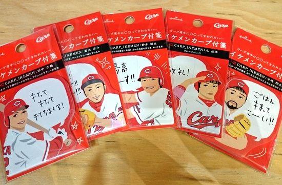 広島カープ5選手のイケメンカープ付箋