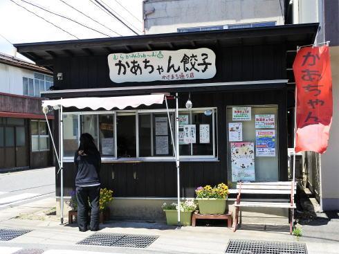 北広島 かあちゃん餃子 店舗外観