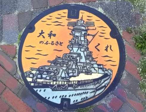 大和ミュージアムそばに、戦艦大和のマンホール