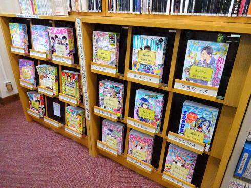 広島市まんが図書館 館内の様子