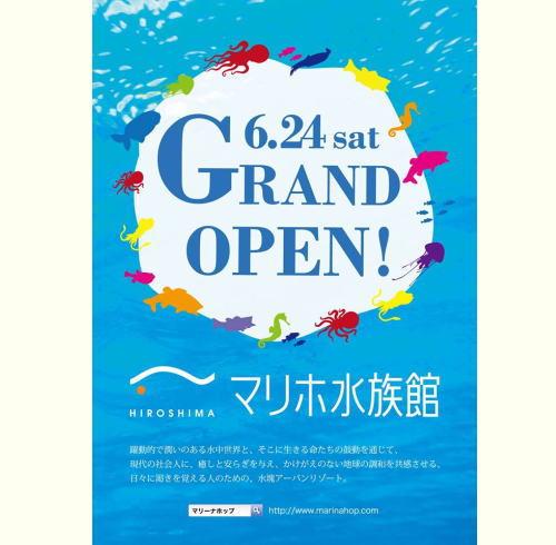 オープン日決定、マリーナホップに大人の癒し水族館