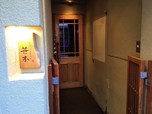広島市 にかいのおねぎや笹木 外観2
