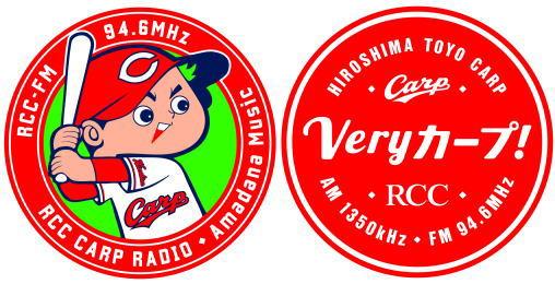 RCCのカープラジオ、ワイドFMに対応 オリジナルステッカー付き